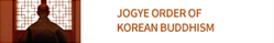 JOGYE ORDER OF KOREAN BUDDHISM